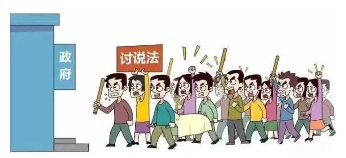 聚众扰乱社会秩序